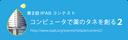 IPABコンテスト2ロゴ